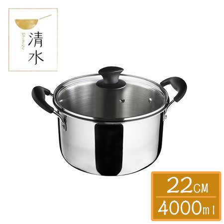清水鋼鋼好雙柄湯鍋22cm