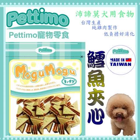 Pettimo 沛諦莫系列-雞肉鱈魚夾心口味 寵物犬零食 狗零嘴 潔牙 打結骨 肉乾