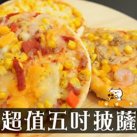 【極鮮配】超高CP五吋披薩(5種口味)120g±5%/片(任選)