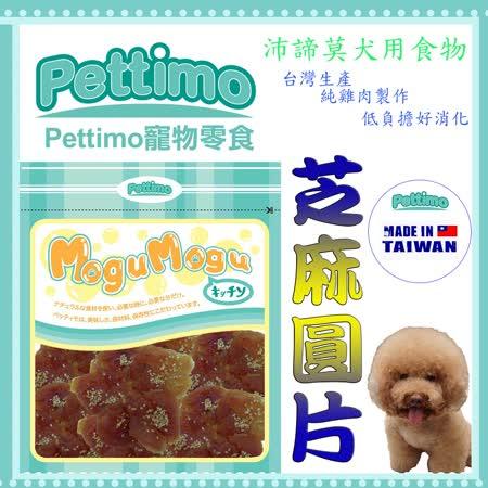 Pettimo 沛諦莫系列-芝麻雞肉圓片口味 寵物犬零食 狗零嘴 潔牙 打結骨 肉乾