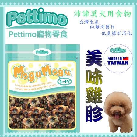 Pettimo 沛諦莫系列-香脆雞胗口味 寵物犬零食 狗零嘴 潔牙 打結骨 肉乾