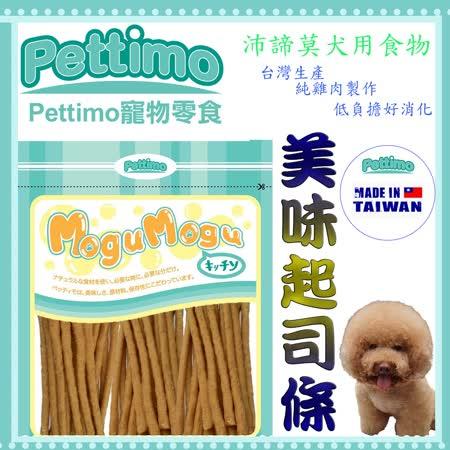 Pettimo 沛諦莫系列-美味起司條口味 寵物犬零食 狗零嘴 潔牙 打結骨 肉乾