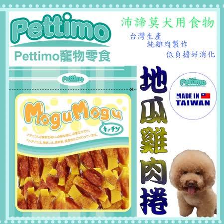 Pettimo 沛諦莫系列-地瓜雞肉捲口味 寵物犬零食 狗零嘴 潔牙 打結骨 肉乾