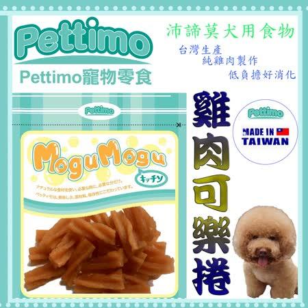 Pettimo 沛諦莫系列-雞肉可樂捲口味 寵物犬零食 狗零嘴 潔牙 打結骨 肉乾