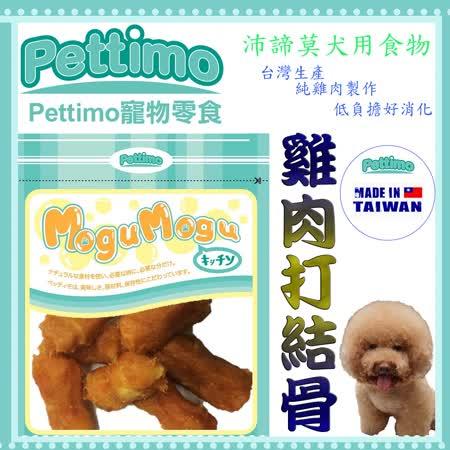 Pettimo 沛諦莫系列-雞肉打結骨2.5吋口味 寵物犬零食 狗零嘴 潔牙 打結骨 肉乾