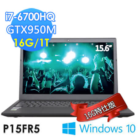 【GIGABYTE技嘉】P15F R5 15.6吋 i7-6700HQ GTX950M WIN10(16G特仕版)
