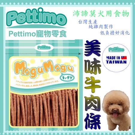 Pettimo 沛諦莫系列-牛肉條口味 寵物犬零食 狗零嘴 潔牙 打結骨 肉乾
