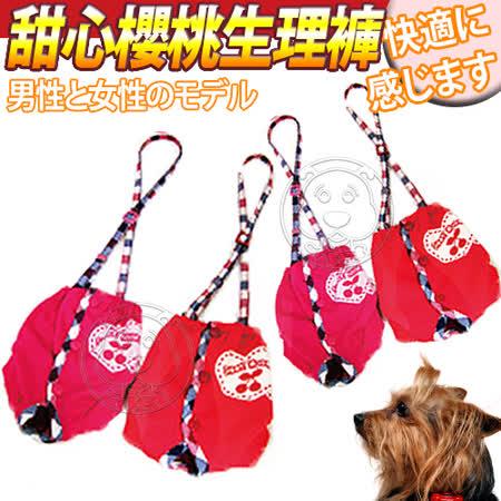 【勸敗】gohappy線上購物台灣DAB PET》狗狗可愛甜心吊帶生理褲(L/XL號)去哪買大 遠 百 超市