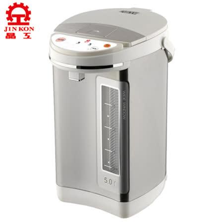 《晶工牌》5.0L電動給水熱水瓶 JK-8350