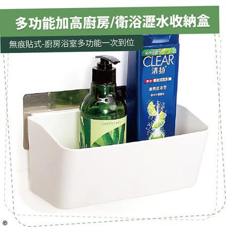 多功能加高廚房/衛浴瀝水收納盒-無痕貼式(SQ-5052)