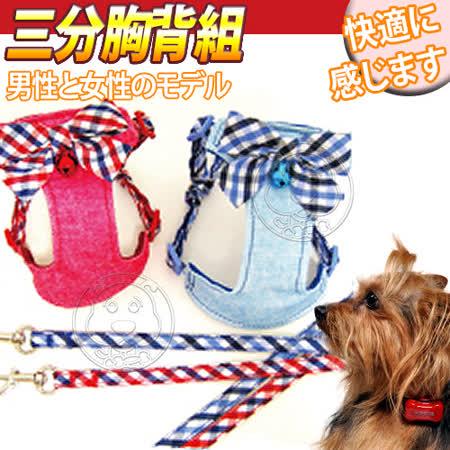 台灣DAB PET》寵物格紋三分(胸背+拉繩組)-S號/組