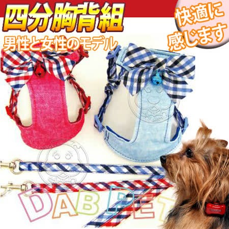 台灣DAB PET》寵物格紋四分(胸背+拉繩組)-M號/組