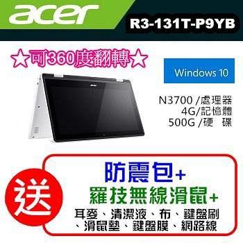 ACER 可360度翻轉 觸控筆電R3-131T-P9YB白(N3700/4G/500G/11吋/Win10 ) / 加碼再送羅技無線滑鼠+七大好禮+防震包