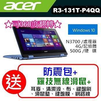 ACER 可360度翻轉 觸控筆電R3-131T-P4QQ藍(N3700/4G/500G/11吋/Win10 ) / 加碼再送羅技無線滑鼠+七大好禮+防震包