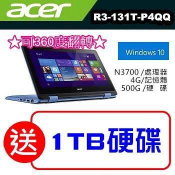 ACER 可360度翻轉 觸控筆電R3-131T-P4QQ藍(N3700/4G/500G/11吋/Win10 ) /  加碼再送1TB硬碟