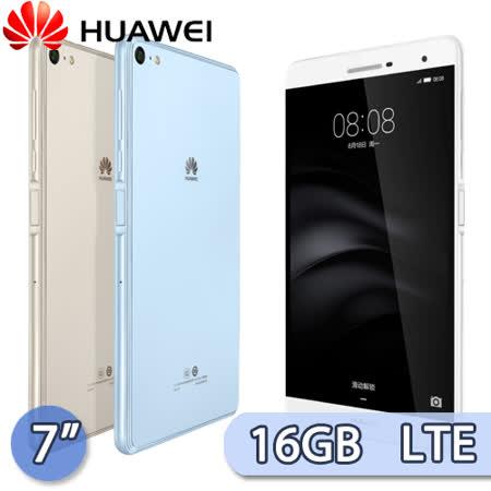 Huawei華為 MediaPad T2 7.0 Pro 2G/16GB LTE版 7吋 雙卡雙待 八核心通話平板電腦(金)【贈韓版可愛收納包+手機/平板支架+奈米矽皂】