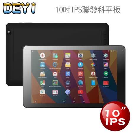 DEYI 10M16 16GB WIFI版 10吋 IPS聯發科平板電腦【加送專用皮套】