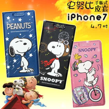 史努比SNOOPY授權正版 iPhone 7 / i7 4.7吋 金沙灘彩繪磁力手機皮套