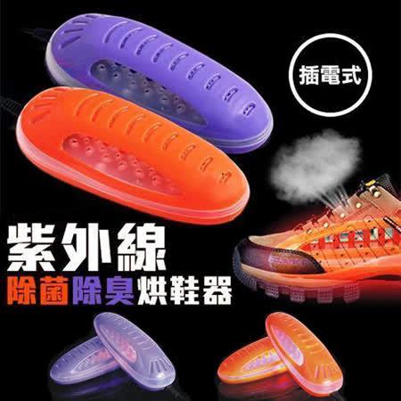 紫外線除菌除臭烘鞋器(一入方案)