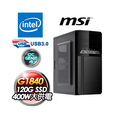 msi微星H81M平台【阿爾文】(G1840/120G SSD/4G RAM/400W大供電)超值文書主機