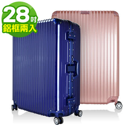 【阿貴師推薦】28吋硬殼輕鋁框PC鏡面海關鎖飛機輪行李箱旅行箱(自由選28+28吋)
