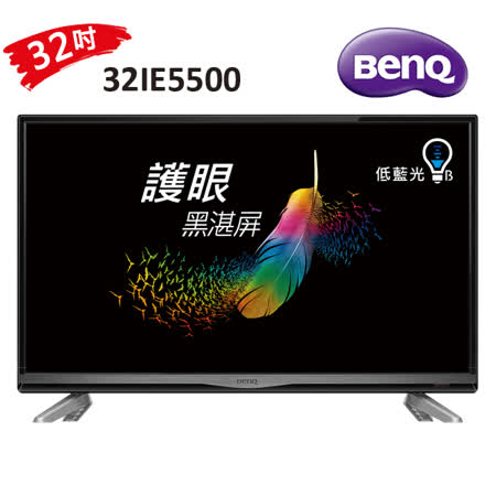 [促銷]BenQ 32吋低藍光護眼LED液晶顯示器+視訊盒(32IE5500)
