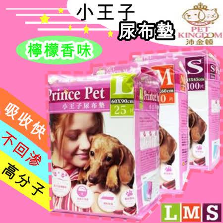 【超值4入】沛金頓 Prince 小王子寵物尿布墊【S / M / L】超強吸水力 不回滲 尿片