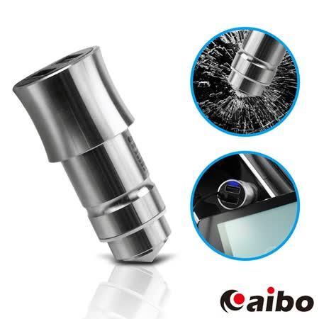 aibo AF605 車窗擊破器 雙USB不鏽鋼車用充電器(3.1A)