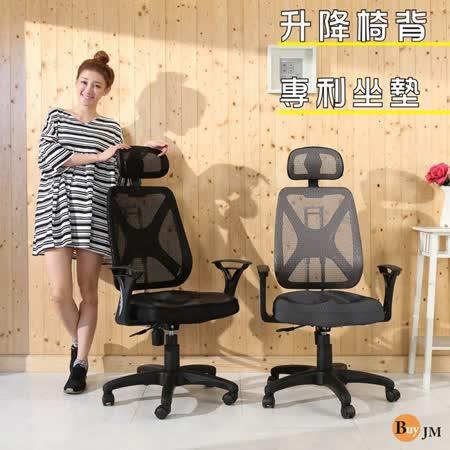 【網購】gohappy快樂購BuyJM達利附頭枕專利3D坐墊升降椅背辦公椅/電腦椅評價好嗎太平洋 百貨 忠孝 店