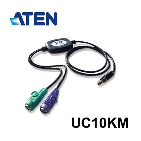 ATEN UC10KM PS/2轉USB轉換器 (90公分)