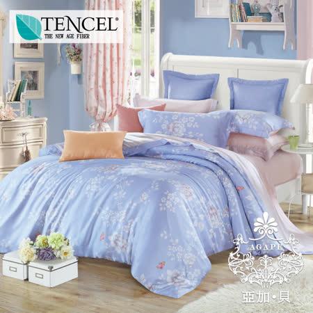 【AGAPE亞加‧貝】《獨家私花-青花瓷》天絲雙人加大6尺四件式兩用被套床包組