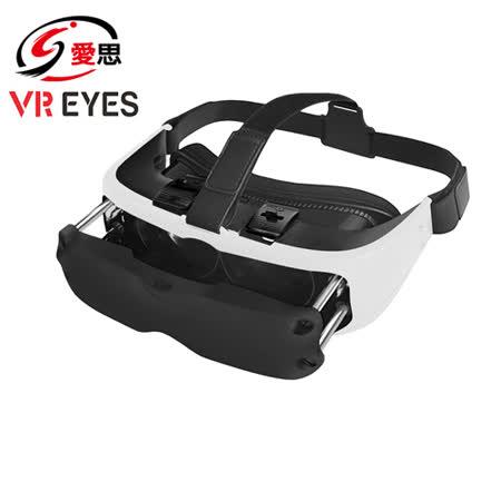 IS愛思 VR EYES虛擬實境3D眼鏡