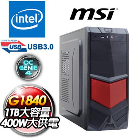 msi微星H81M平台【阿爾文III】(G1840/1TB大容量/4G RAM/400W大供電)超值文書主機