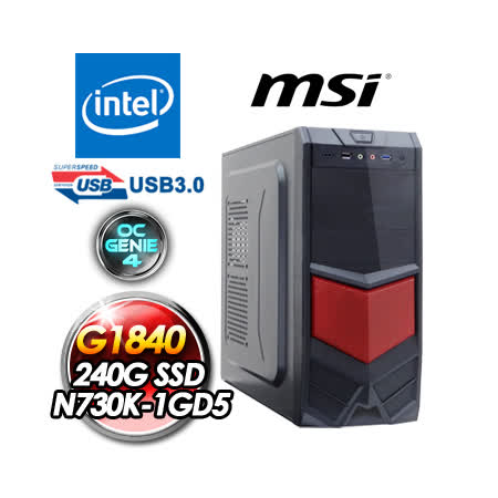 msi微星H81M平台【阿爾文V】(G1840/240G SSD/微星N730K-1GD5/400W大供電)高速超值獨顯主機
