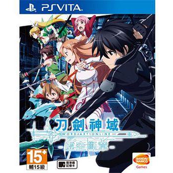 SONY PS Vita遊戲《刀劍神域-虛空斷章》 中英文一般版
