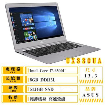 預購商品 ASUS 華碩 UX330UA-0041A6500U(13.3吋FHD/i7-6500U/8G記憶體/512GSSD ) 極致輕薄高效筆電(金屬灰)