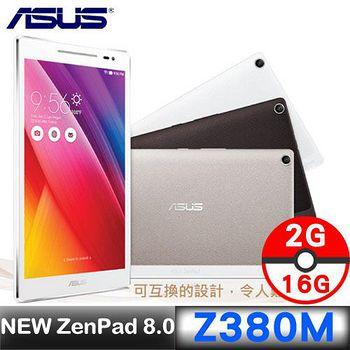 ASUS 華碩 ZenPad 8.0 Z380M 8吋16G 四核平板 WiFi(黑/白/金) 【送保護貼+皮套+筆型觸控筆】