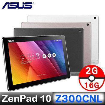 ASUS 華碩 ZenPad 10 Z300CNL 10.1吋 LTE平板 16G 四核心平板電腦 現折300【送專用皮套+觸控筆+保護貼】