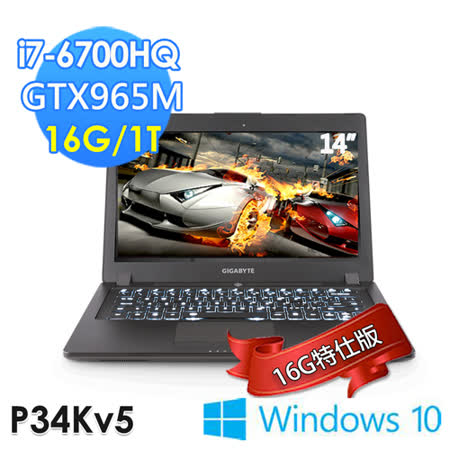 【GIGABYTE技嘉】P34Kv5 14吋 i7-6700HQ GTX965M WIN10(16G特仕版)