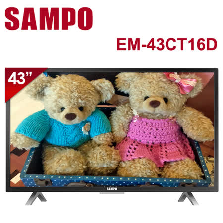 《SAMPO聲寶》43吋 低藍光 FHD LED液晶 EM-43CT16D