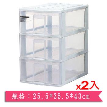 ★2件超值組★蘋果深三層收納櫃PA30-可疊放(25.5*35.5*43cm)