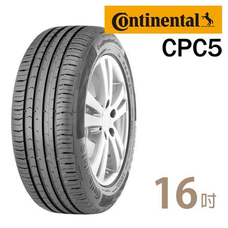 【德國馬牌】CPC5均衡安全輪胎_送專業安裝定位_215/55/16(適用於E-Class等車型)
