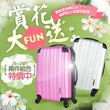 【阿貴師推薦】新型24吋輕量硬殼行李箱(超值自由選24+24吋)