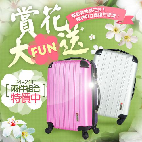 【阿貴師推薦】新型24吋輕硬殼行李箱(超值自基隆 愛 買 營業 時間由選24+24吋)