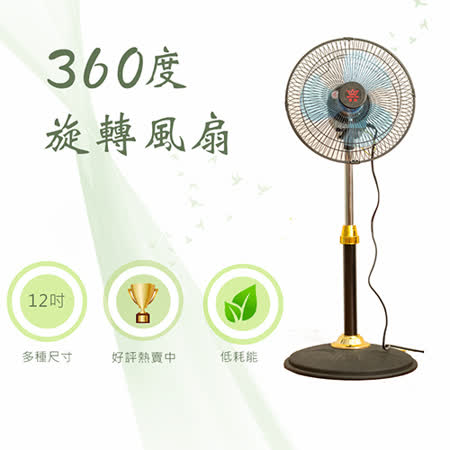 【現代生活收納館】360度12吋旋轉風扇/涼風扇/360轉/電扇/電風扇/工業立扇
