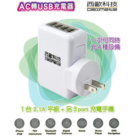 西歐科技 AC轉USB 4 port 充電器(三入)