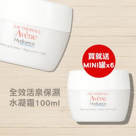 【Avene雅漾】全效活泉保濕水凝霜 50ml(送雅漾MINI罐X3)