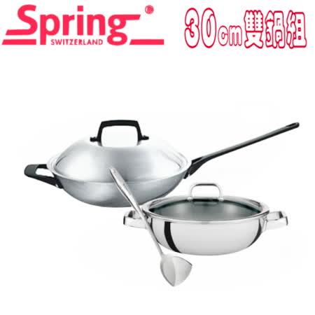 【好物推薦】gohappy線上購物《瑞士Spring》美食家美式炒鍋含蓋(30cm) +精緻系列雙耳主廚鍋(30cm)有效嗎阪急 百貨 公司
