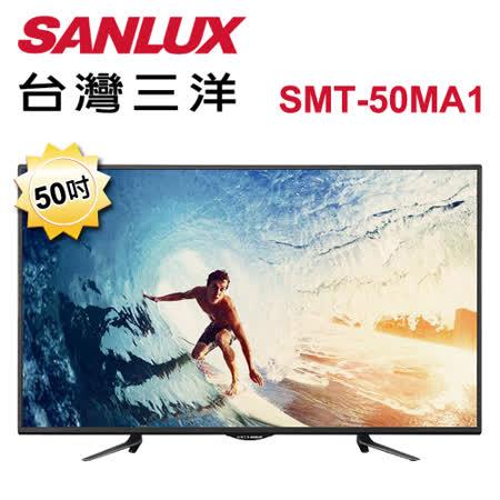 SANLUX 台灣三洋 50型LED背光液晶顯示器SMT-50MA1