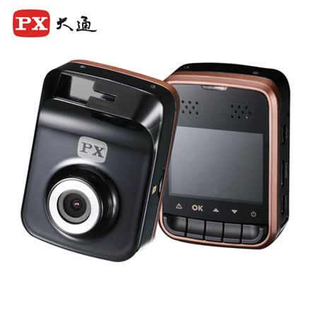 《PX大通 》HD1080 高畫質行車記錄器(可縮時錄影) DV-2100-贈8G microSD記憶卡